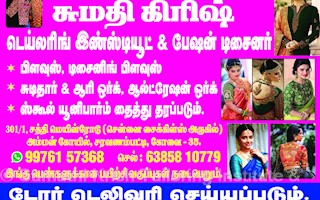 Sumathi Krish Tailoring Institute Fashion Design In Saravanampatti Coimbatore 641035 Sulekha Coimbatore