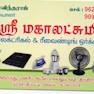 Sri Mahalaxmi Electrical Work-Salem-Home Appliance Spare Parts Dealers