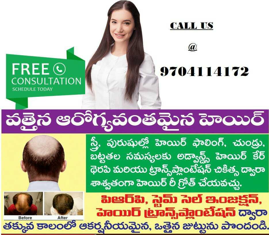 Healthy Skin Clinic in Himayat Nagar, Hyderabad-500029