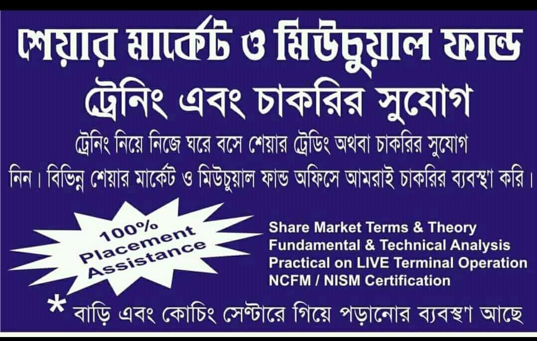 IIBF Academy(Premium Share Training Institute) in Dum Dum