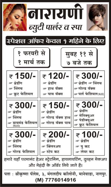 Narayani Beauty Parlour in Manewada, Nagpur-440024 | Sulekha