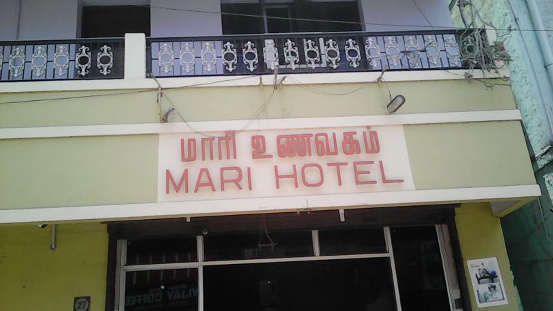 Mari Hotel in Saidapet, Chennai-600015 | Sulekha Chennai