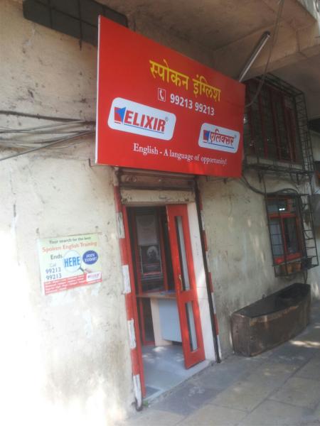 Elixir Spoken English Classes in Hingane Khurd, Pune-411051