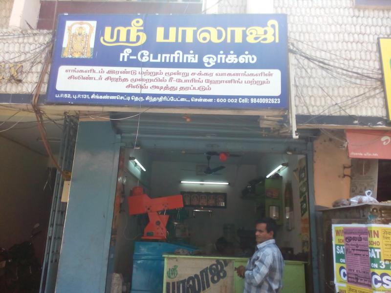 Sree Balaji Reboring Works in Chintadripet, Chennai-600002 | Sulekha