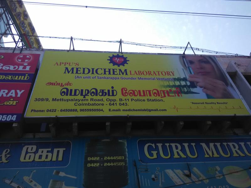 Appus Medichem Laboratory in Saibaba Colony, Coimbatore-641011