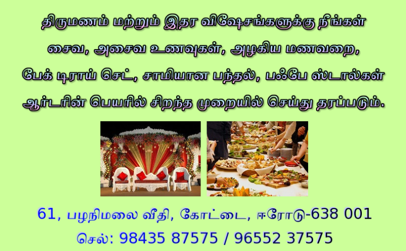 Top 10 Caterers in Erode, Best Catering Services | Sulekha