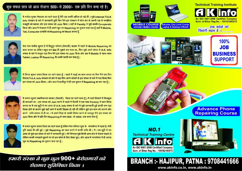 Top 10 Mobile Repairing Course in Bhagalpur, Cell Phone