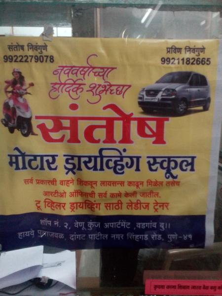 Santosh Motor Driving School In Vadgaon Budruk Pune 411041 Sulekha Pune