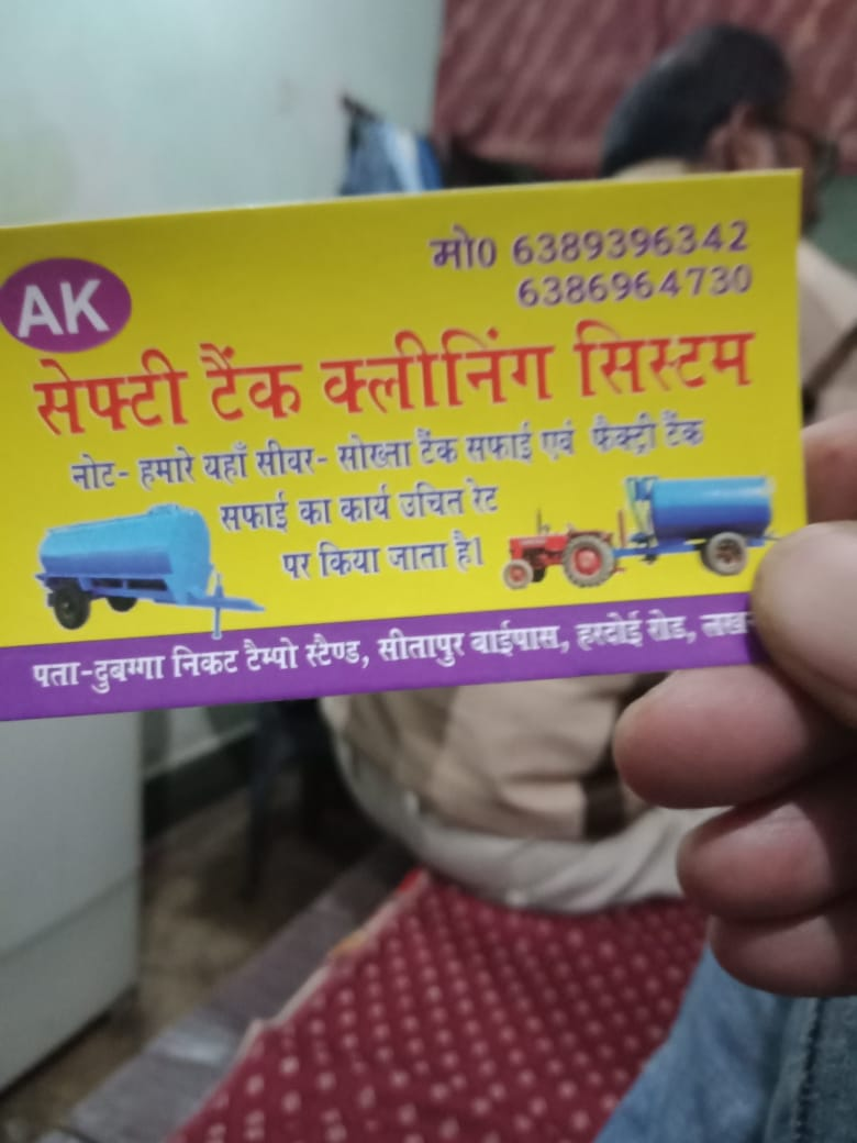 AK septic tank service in Aliganj, Lucknow-226020 | Sulekha
