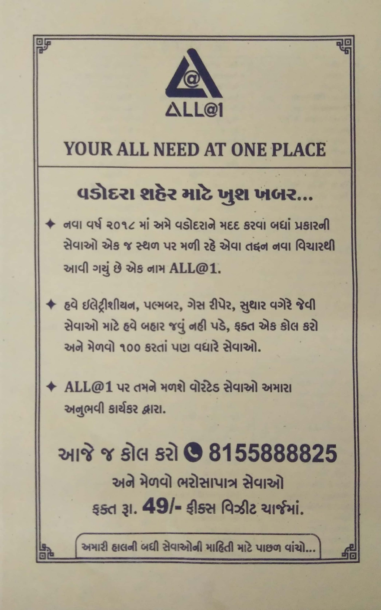 Full Time Drivers in Vadodara, Permanent Drivers for Hire