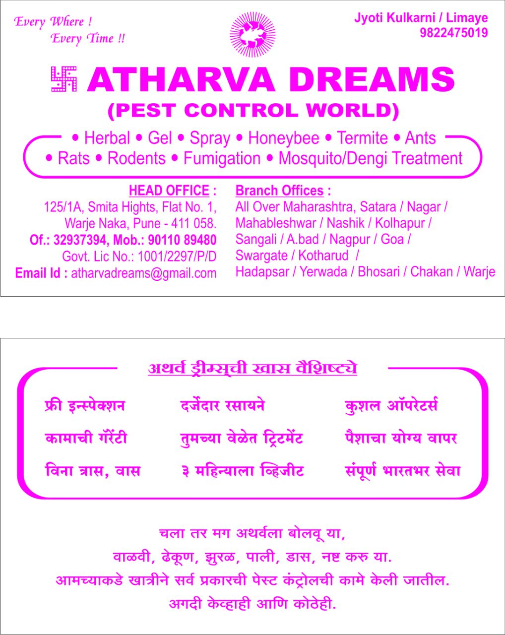 Atharva Dreams Pest Control World in Warje Malwadi, Pune