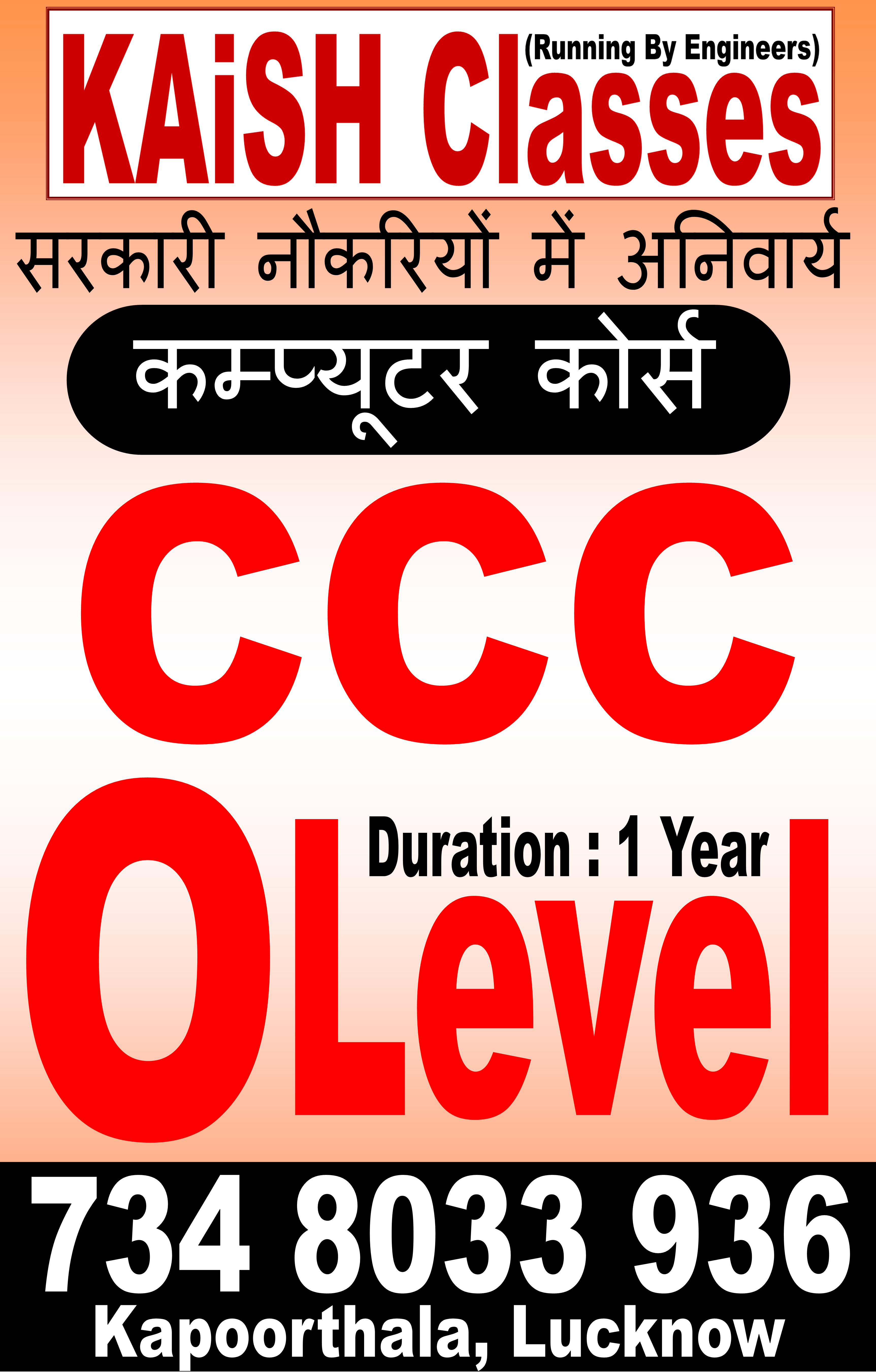 NIELIT 'O' Level Course in Aliganj, Lucknow, DOEACC 'O