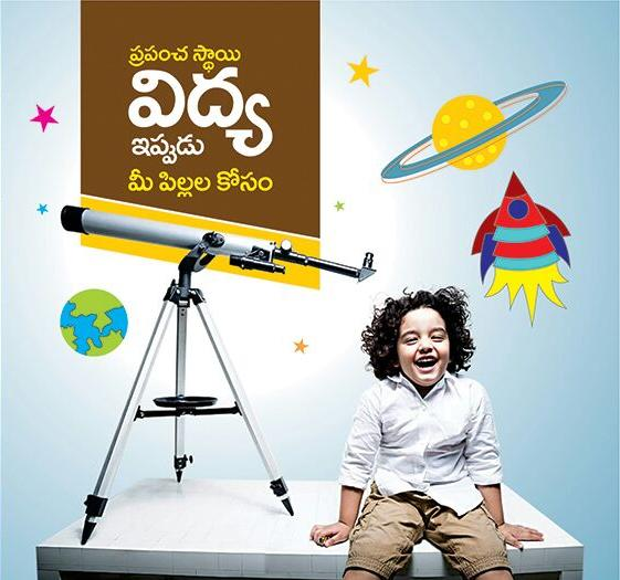 CBSE Schools in Patamata, Vijayawada, CBSE Affiliated School