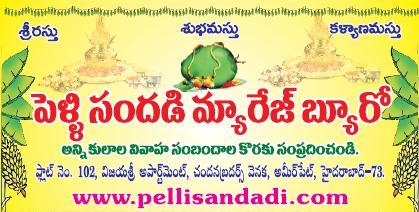 Pelli Sandadi Marriage Bureau in Nallakunta, Hyderabad-500044