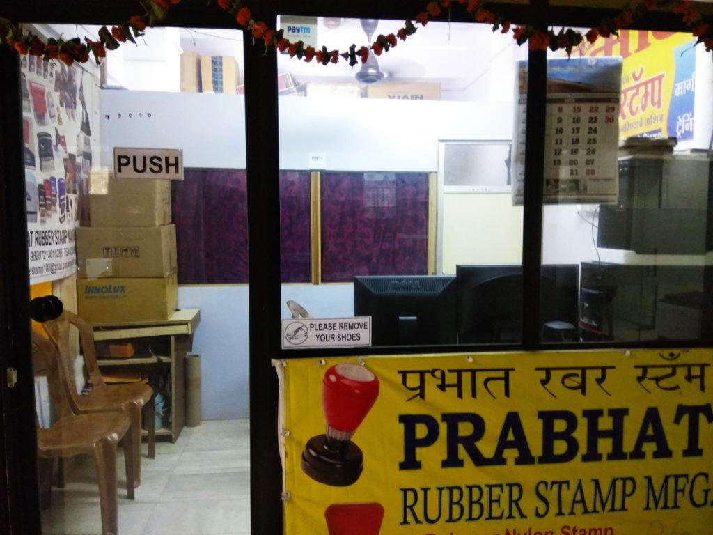 Prabhat Rubber Stamp MFG CO in Borivali East, Mumbai-400066