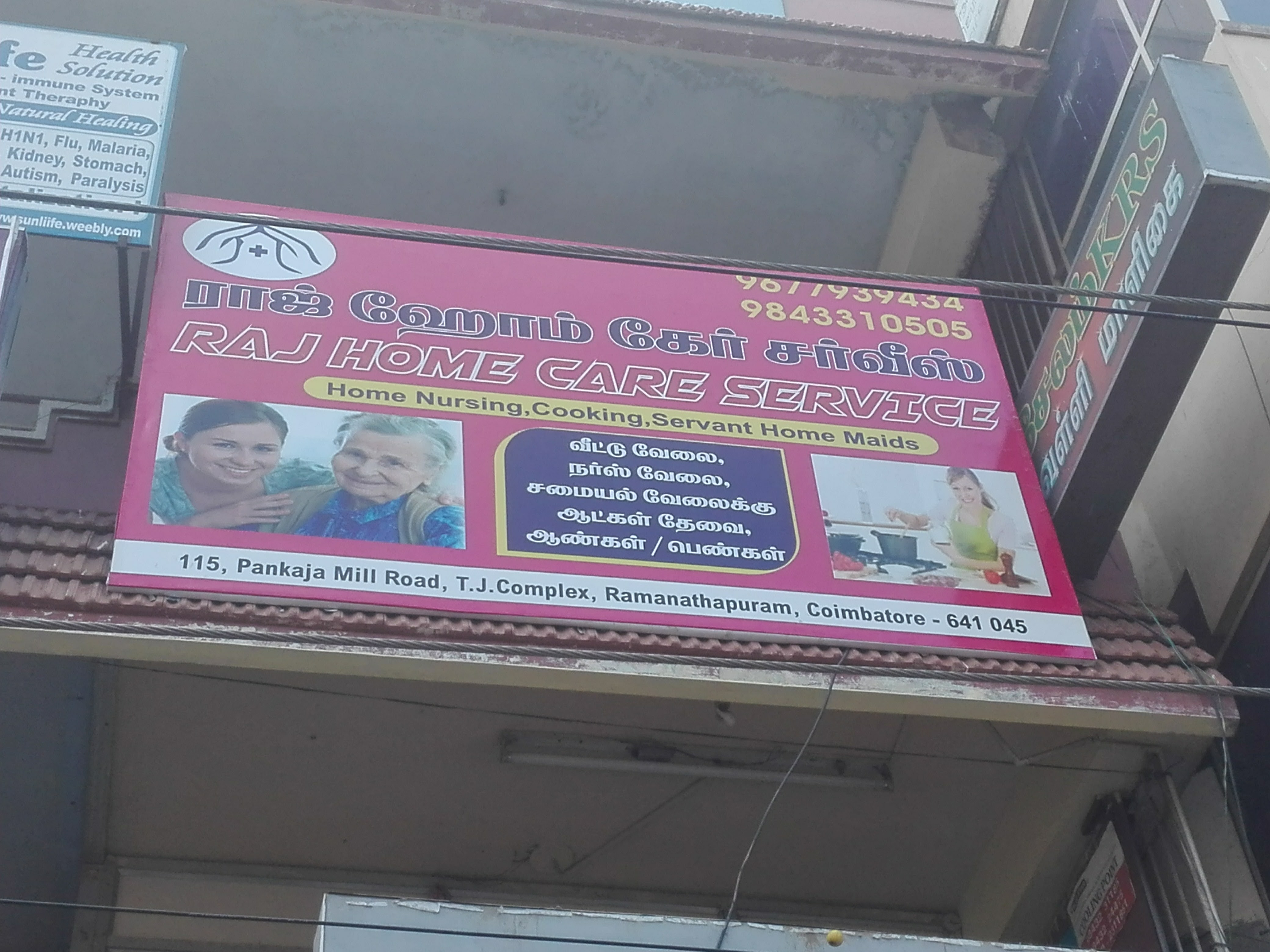 Top 10 Domestic Help Services in Erode, Agencies | Sulekha