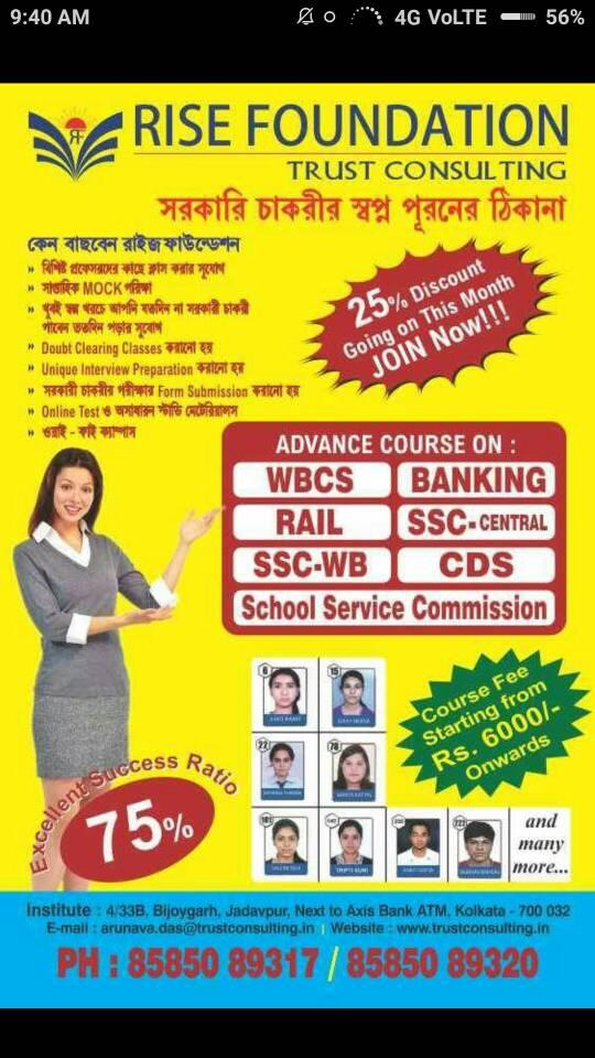 Army Coaching Centres in Behala, Kolkata | Sulekha Kolkata