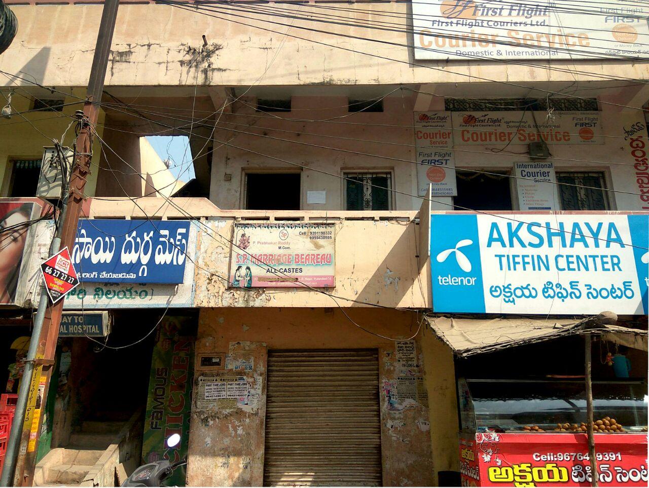 S P  Marriage Bureau in Lal Bahadur Nagar, Hyderabad-500074