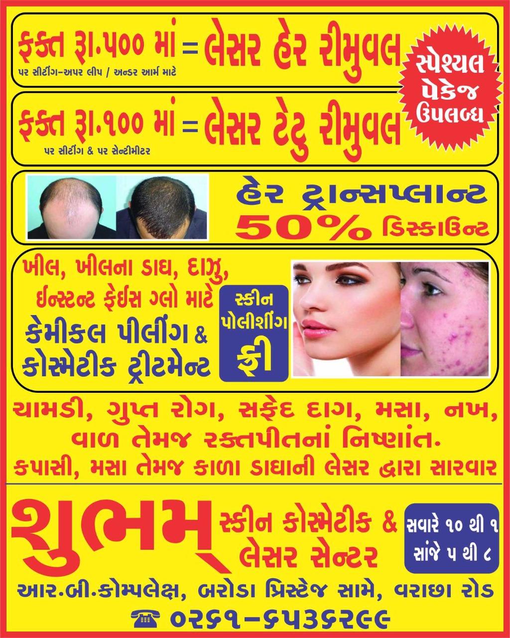Top 10 Laser Treatment for Skin in Surat, Laser Skin