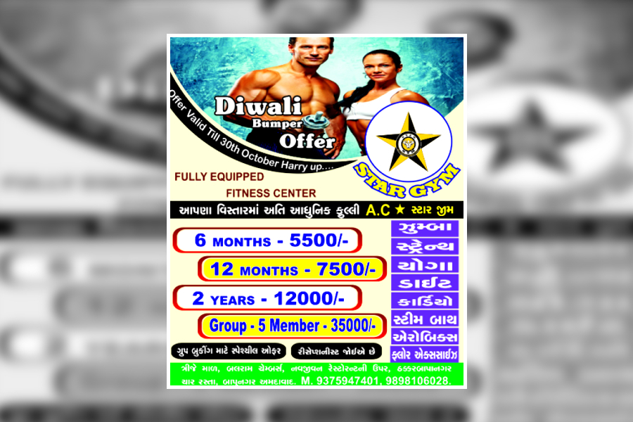Body Life Health Care in Bapunagar, Ahmedabad-382350