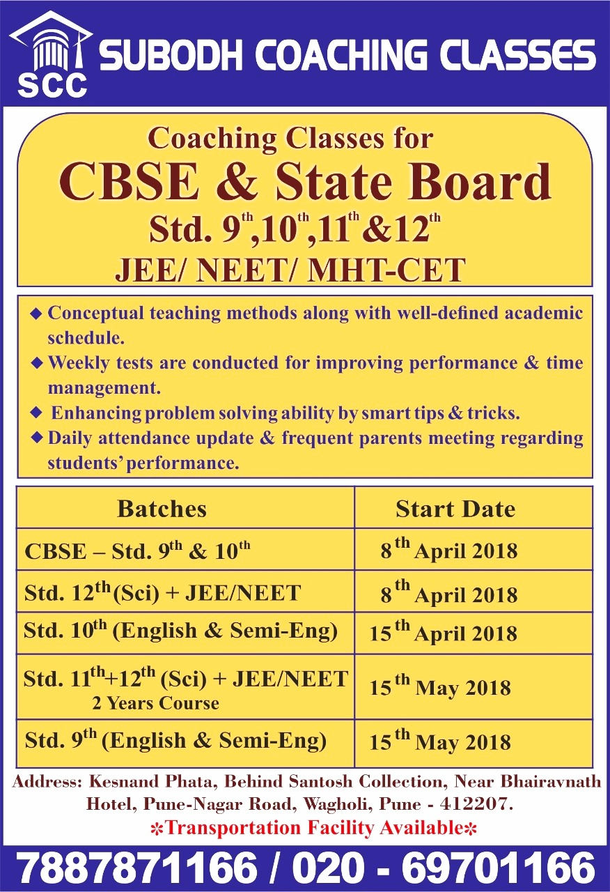 Sainik School Entrance Coaching Centres in Pune, Classes | Sulekha Pune