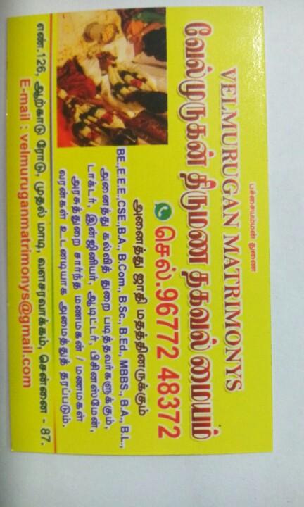 Velmurugan Matrimony in Valasaravakkam, Chennai-600087